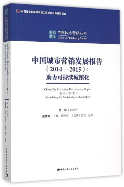 中国城市营销发展报告(2014-2015):助力可持续城镇化