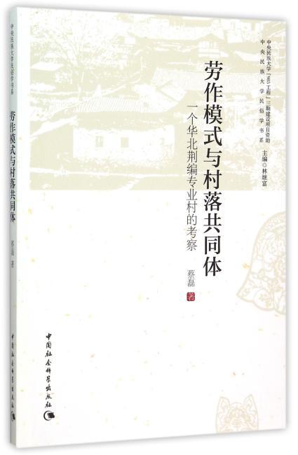 劳作模式与村落共同体:一个华北荆编专业村的考察