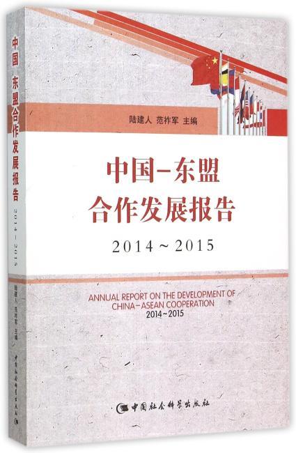 中国-东盟合作发展报告.2014-2015