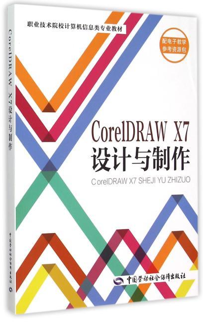 CorelDRAW X7 设计与制作
