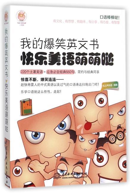 我的爆笑英文书 快乐美语萌萌哒