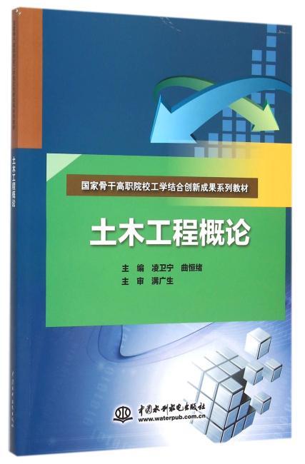 土木工程概论(国家骨干高职院校工学结合创新成果系列教材)