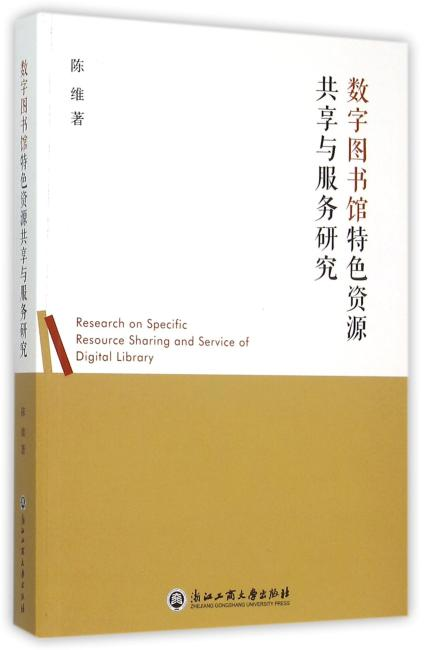 数字图书馆特色资源资源共享与服务研究