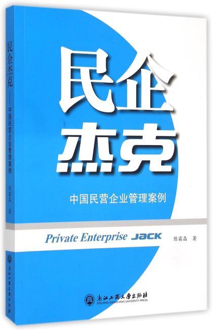 民企杰克——中国民营企业管理案例