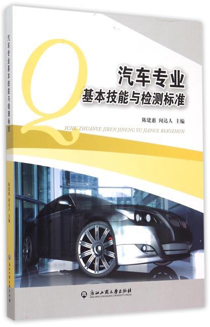 汽车专业基本技能与检测标准
