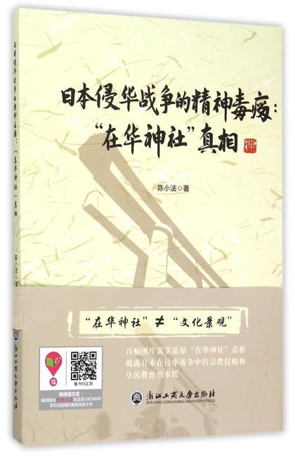 """日本侵华战争的精神毒瘤:""""在华神社""""真相"""