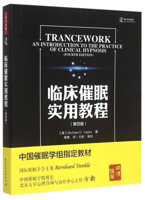 临床催眠实用教程(第四版)