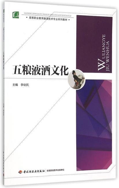 五粮液酒文化(高等职业教育酿酒技术专业系列教材)