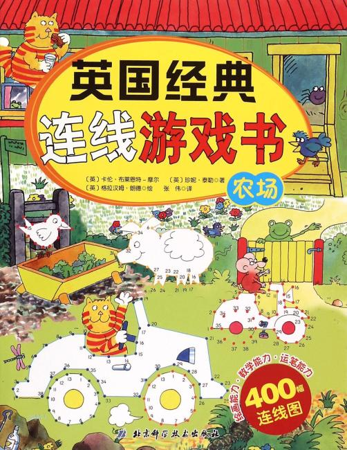 英国经典连线游戏书-农场