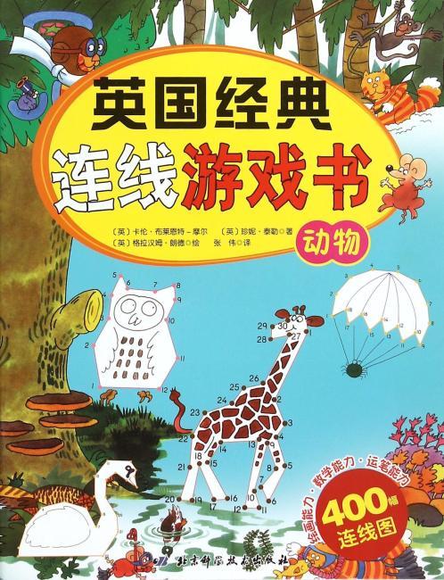 英国经典连线游戏书-动物