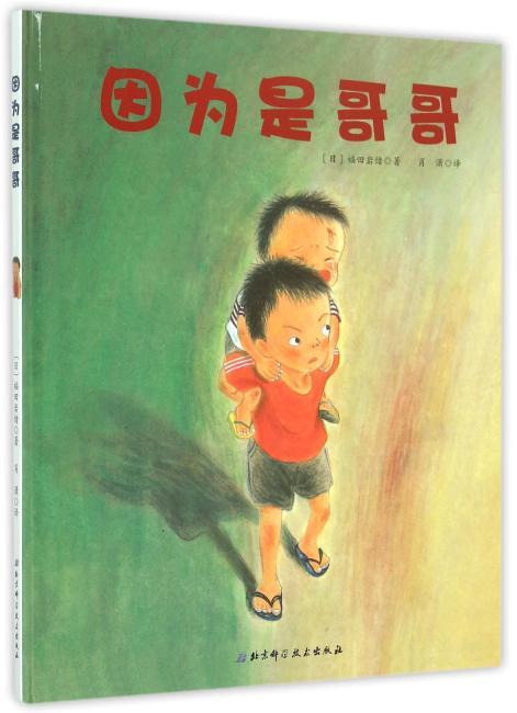 因为是哥哥·日本精选儿童成长绘本系列