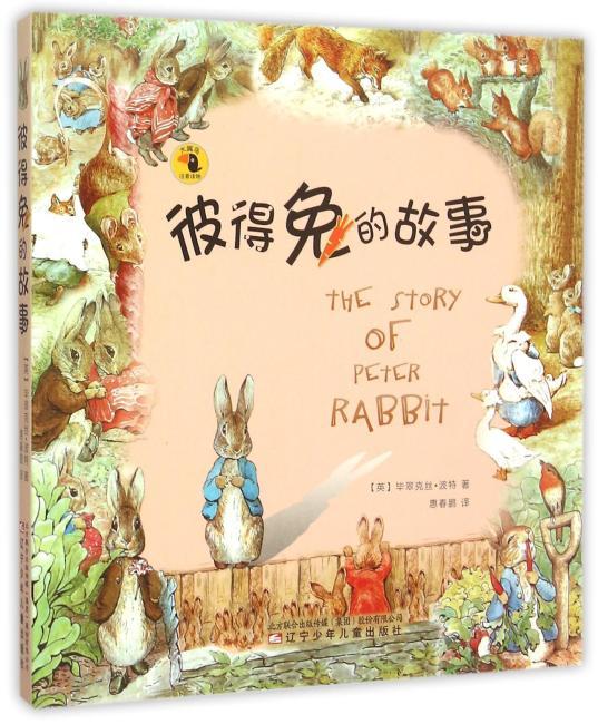 大嘴鸟注音读物——彼得兔的故事