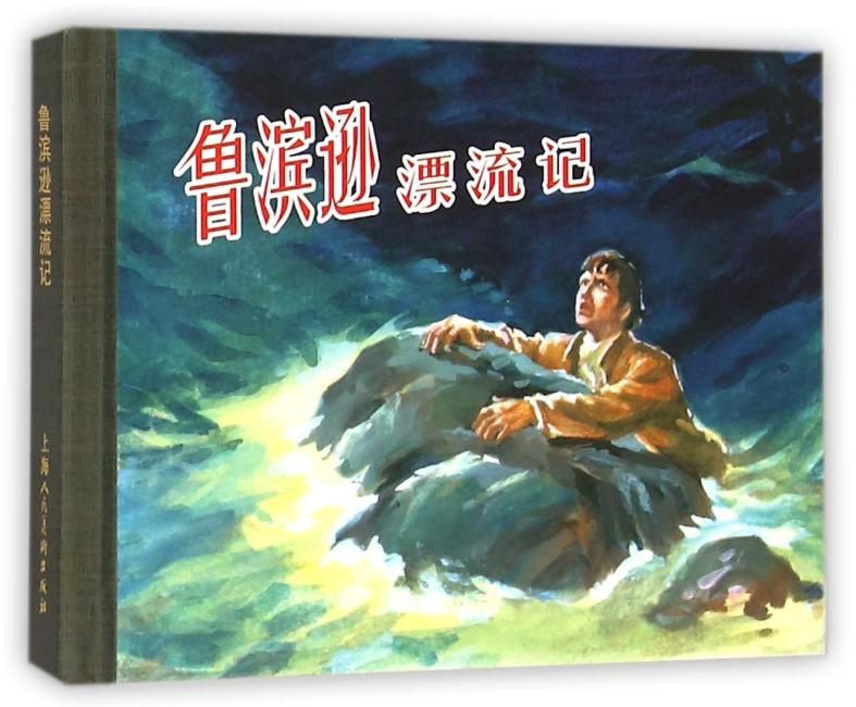 鲁滨逊漂流记(50K精装本连环画)