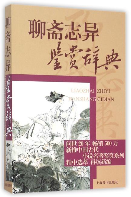 中国古代小说名著鉴赏系列·聊斋志异鉴赏辞典