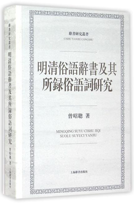 辞书研究丛书·明清俗语辞书及其所录俗语词研究