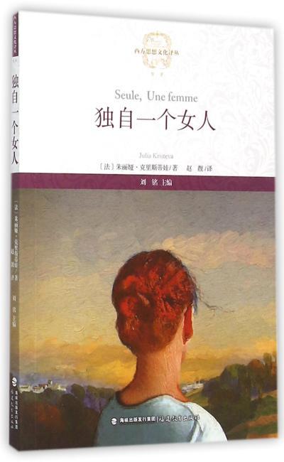 独自一个女人(西方思想文化译从)