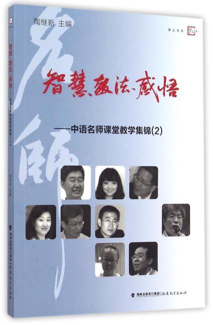 智慧教法感悟--中语名师课堂教学集锦(2)