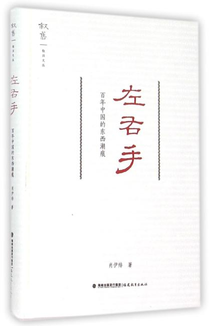 左右手--百年中国的东西潮痕