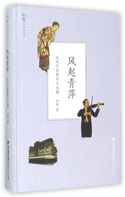 风起青萍--近代中国都市文化圈