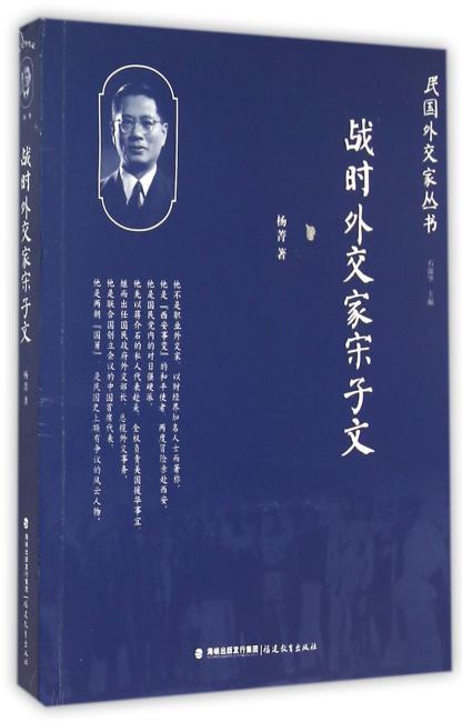 战时外交家宋子文(民国外交家丛书)