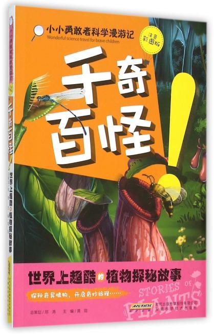 小小勇敢者科学漫游记:千奇百怪!世界上超酷的植物探秘故事