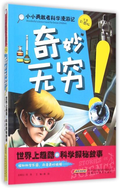 小小勇敢者科学漫游记:奇妙无穷!世界上超酷的科学探秘故事