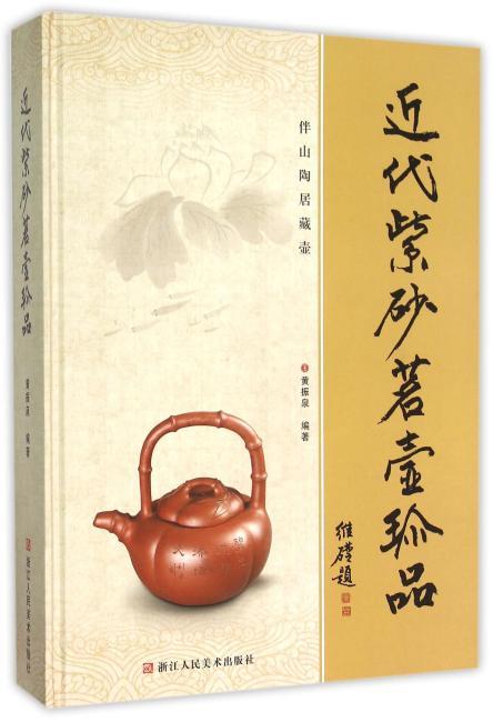 近代紫砂茗壶珍品