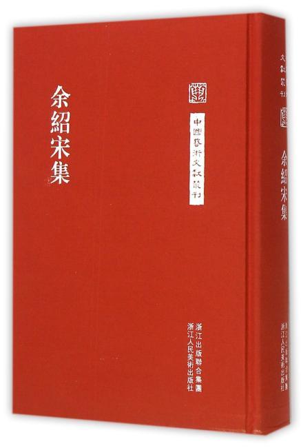中国艺术文献丛刊:余绍宋集