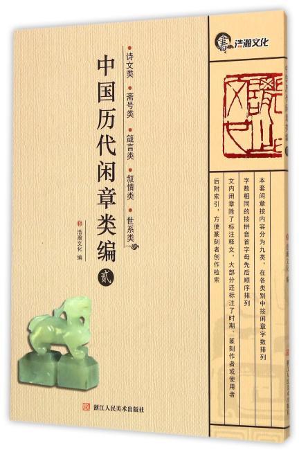 中国历代闲章类编贰