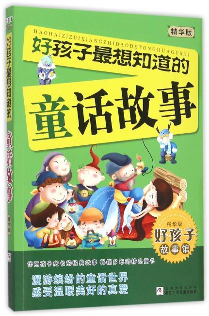 好孩子故事馆(精华版):好孩子最想知道的童话故事