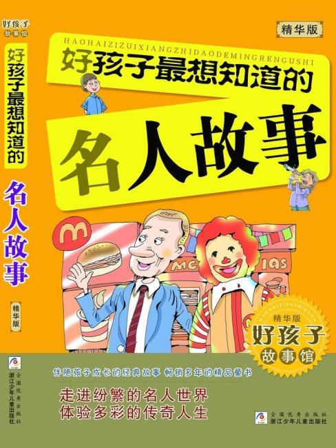 好孩子故事馆(精华版):好孩子最想知道的名人故事