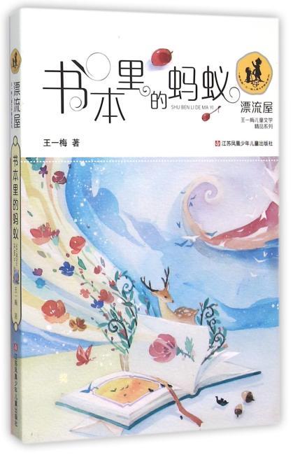 """""""漂流屋""""王一梅儿童文学精品系列书本里的蚂蚁"""