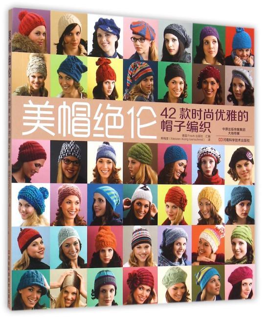 美帽绝伦:42款时尚优雅的帽子编织