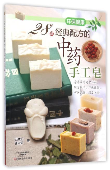 28款经典配方的中药手工皂