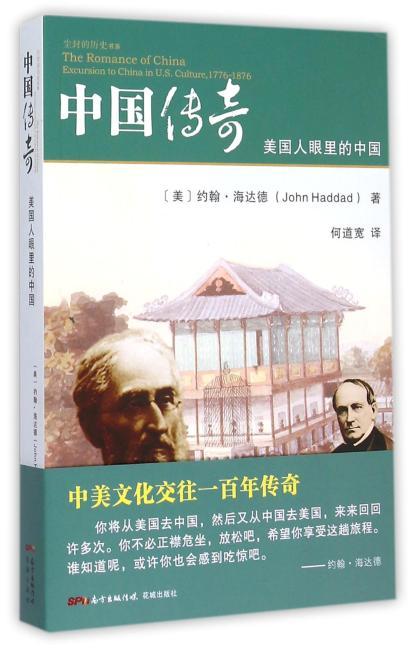 中国传奇(近代中美关系一百年传奇!)