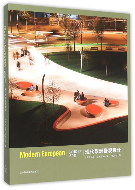 现代欧洲景观设计