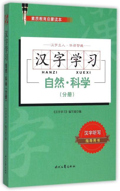 汉字学习·自然·科学(分册)