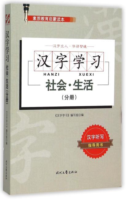 汉字学习·社会·生活(分册)
