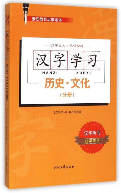 汉字学习·历史·文化(分册)