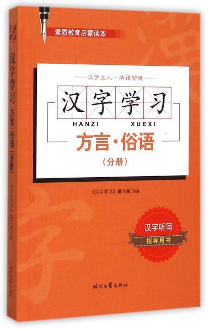 汉字学习·方言·俗语(分册)