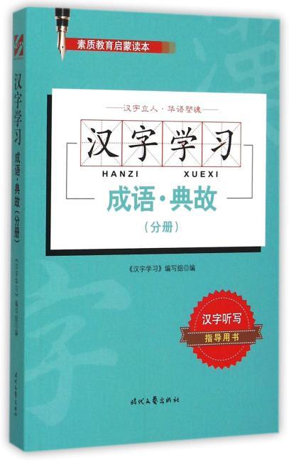 汉字学习·成语·典故(分册)