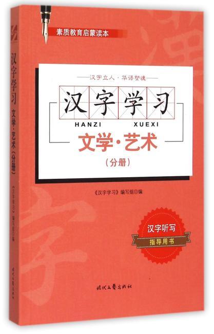 汉字学习·文学·艺术(分册)
