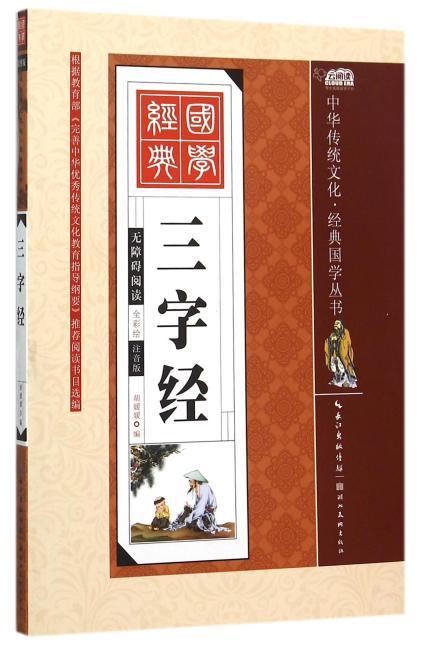 中华传统文化·经典国学丛书·三字经