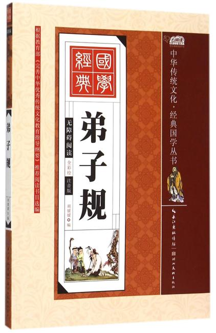 中华传统文化·经典国学丛书·弟子规
