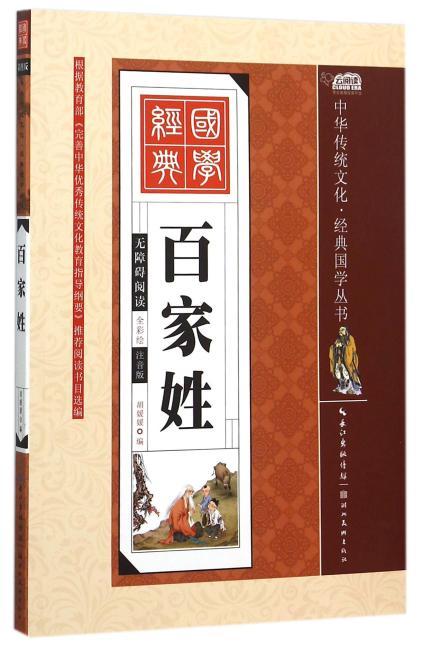 中华传统文化·经典国学丛书·百家姓