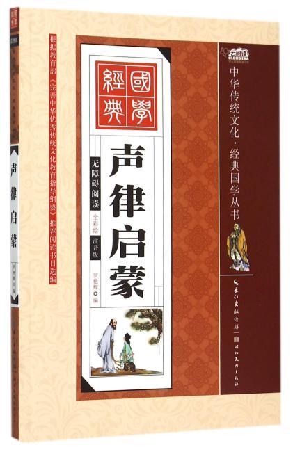 中华传统文化·经典国学丛书·声律启蒙