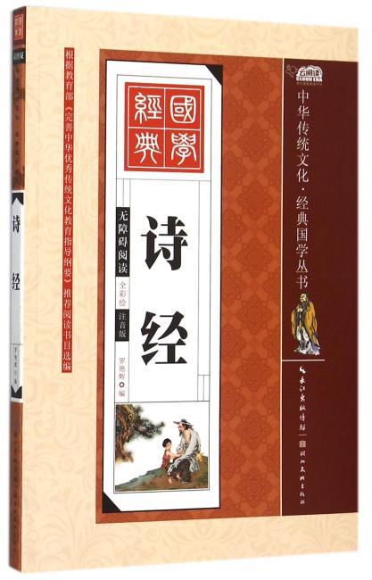 中华传统文化·经典国学丛书·诗经