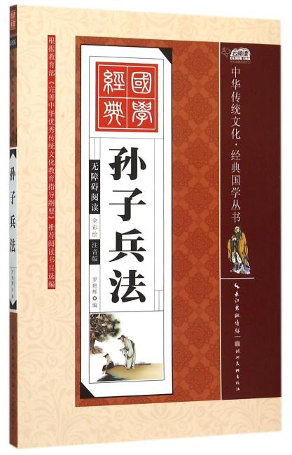 中华传统文化·经典国学丛书·孙子兵法