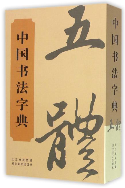 中国经典书画丛书·中国书法字典
