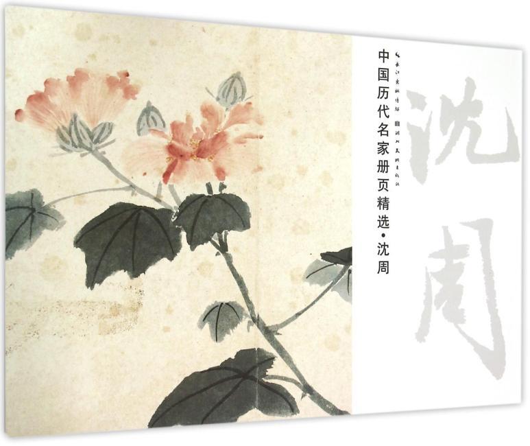 中国历代名家册页精选·沈周